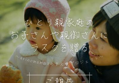 【ご報告】ひとり親家庭のお子さんや親御さんにラスクを贈る。~arinomammaの支え愛プロジェクト~