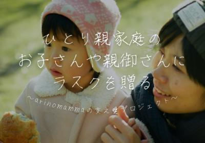 ひとり親家庭のお子さんや親御さんにラスクを贈る。~arinomammaの支え愛プロジェクト~